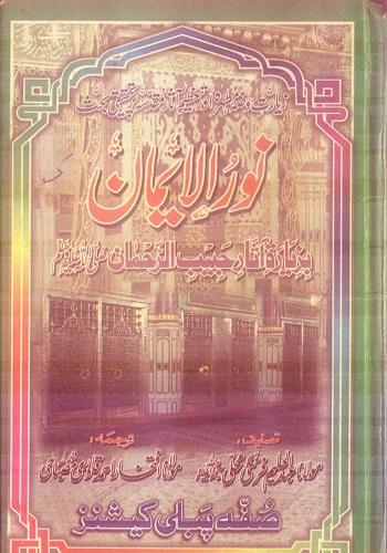 نور الایمان بزیارۃ آثار حبیب الرحمن ﷺ : Noor Ul Iman Be Ziyarat Aasaar Habib Ur Rehman ﷺ