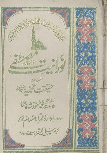 نورانیت مصطفی ﷺ یعنی حقیقت محمدیہ ﷺ : Nooraniyat E Mustafa Al Maroof Haqeeqat E Muhammadia
