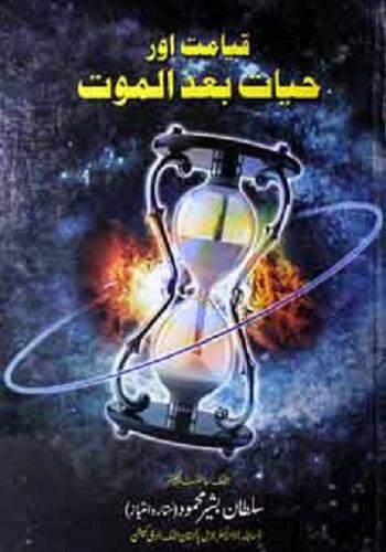 قیامت اورحیات بعدالموت : Qayamat Aur Hayat Baad Al Maut