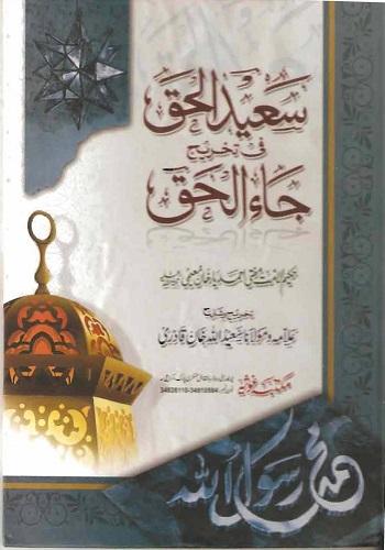 سعیدالحق فی تخریج جاء الحق جلد 2 : Saeed Ul Haq Fi Takhreej Ja Al Haq Vol 2