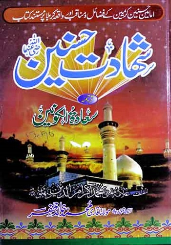 شہادت حسنین ترجمہ سعادۃ الکونین : Shahadat E Husnain Tarjuma Saadat Ul Konain