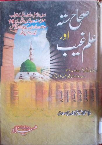 صحاح ستہ اور علم غیب : Sihah Sitta Aur Ilm E Ghaib