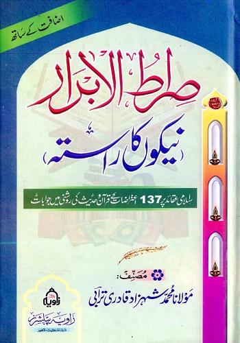 صراط الابرار نیکوں کا راستہ  : Sirat Ul Abrar (Path of pious people)