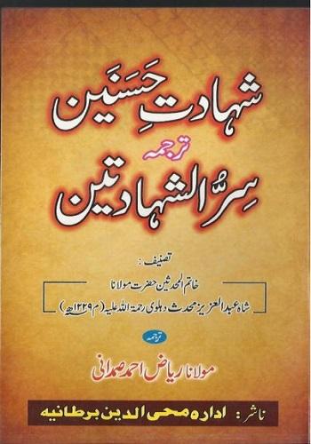 شہادت حسنین ترجمہ سر الشہادتین : Sirrul Shahadatain Tarjama Shahdat E Husnain
