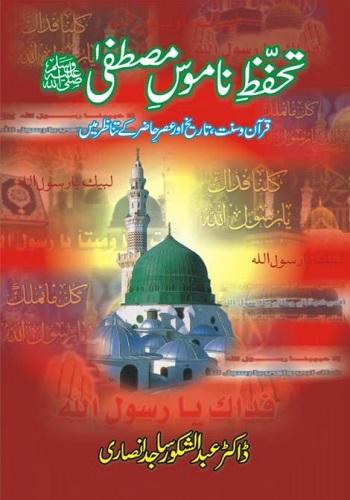 تحفظ ناموس مصطفی ﷺ : Tahaffuz Namoos E Mustafa Sallallahu Alaihi Wasallam