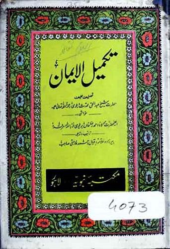 تکمیل الایمان : Takmeel Ul Imaan