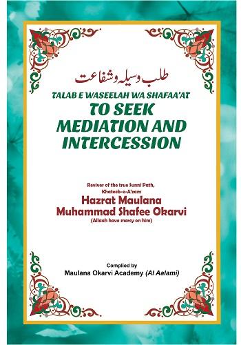 طلب وسیلہ و شفاعت : Talab e Waseelah Wa Shafaat (To Seek Mediation and Intercession)