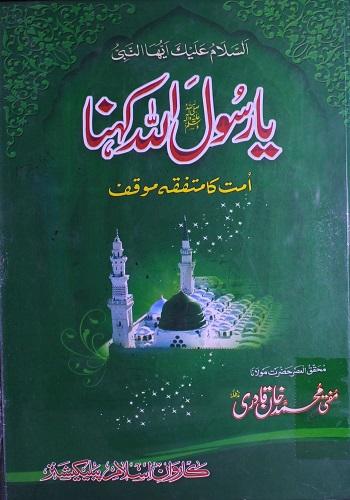یا رسول اللہ ﷺ کہنا  (امت کا متفقہ موقف) : Ya Rasool Allah Sallallahu Alaihi Wasallam Kehna